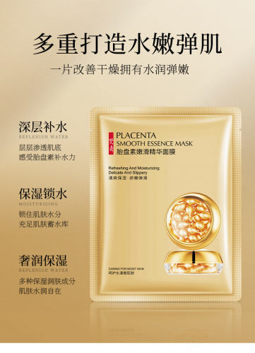 Тканевая маска VENZEN Placenta Smoothing Essence Mask Moisturizing Facial Mask